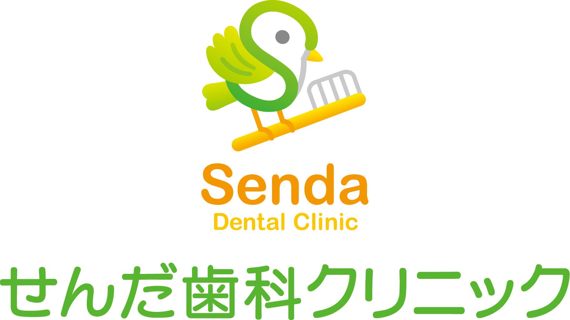 せんだ歯科クリニック